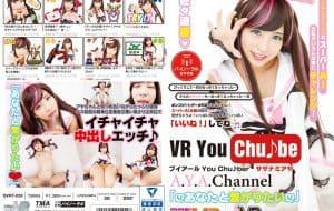 QVRT-028【VR】ブイアールYouChuber サザナミアヤ