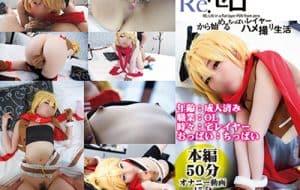 PNME-03 ぷにもえの3 Re:メタボと始めるいちゃラブハメ撮り生活