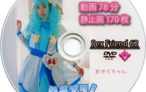 Sex Friend 62「ハメプリ!Vol.02 キュアア◯ジュ編」
