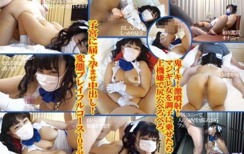 @アニコスTV!- 鬼イキ!激噴射!マジギレ女を調子に乗せたら上機嫌で尻穴ぺろぺろ。子宮に届く孕ませ中出し!変態プレイフルコース105分。