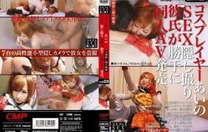 コスプレイヤーあいのSEX隠し撮り彼氏が勝手に同人AV発売。 vol.03