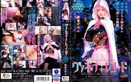 CSCT-008 ヴァギナレコード 魔法美少女まじかる☆マジック外伝 奏音かのん