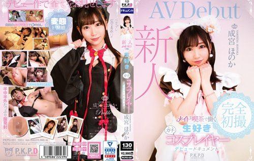 PKPD-091 新人 メイド喫茶で働く生好きガチコスプレイヤー成宮ほのか デビュードキュメント