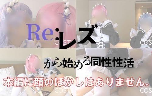 COSTY-006 Reリゼロ!レズから始める同性性活part1