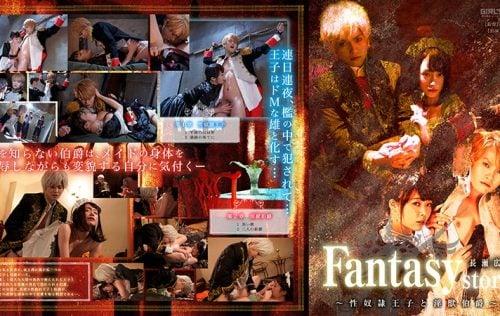 GRCH-302 Fantasy/story 長瀬広臣 ~性奴●王子と淫獣伯爵~ (DOD)